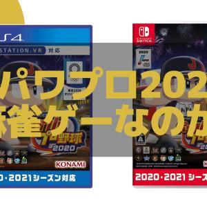 【PS4/Switch】パワプロ2020が麻雀ゲーム説!ソースは牌を持ったPV