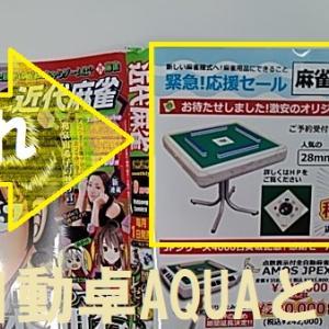 ささき商事初の全自動麻雀卓AQUA(アクア)が新発売するらしい!