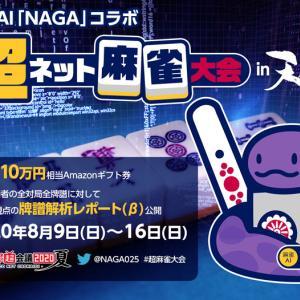 【見方を解説】天鳳大会で麻雀AI「NAGA」が牌譜解析してくれた!