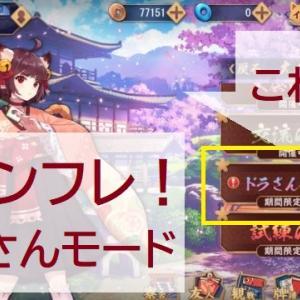 【超インフレ!】雀魂の「ドラさんモード」をプレイしてみたレビュー!