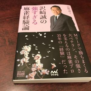 本レビュー「沢崎誠の強すぎる麻雀経験論」アナログ派なインタビュー本でした。