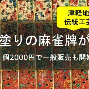 【伝統工芸の存在感!】津軽塗りの麻雀牌が1個2000円からで売り出し中!