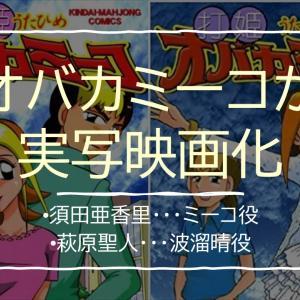 【実写映画化!】「打姫オバカミーコ」とその他片山まさゆき作品まとめ!