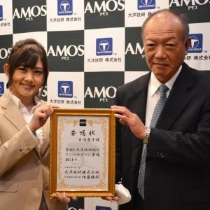 【上下整列卓の詳細あり】初代『AMOSアンバサダー』に日向藍子プロが就任!