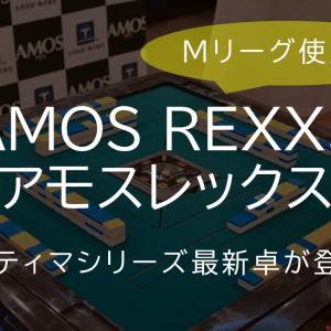 大洋技研の最新自動麻雀卓「AMOS REXXⅢ(アモスレックス3)」が発表!発売は2020年内!