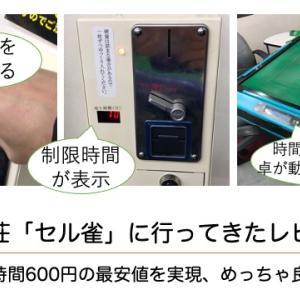 無人雀荘「セル雀」の訪問レビュー!驚きの安さ、大阪では一般的な次世代営業形態とは?