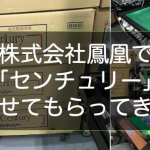 【訪問レビュー】関西に多い全自動麻雀卓センチュリーシリーズを鳳凰社で見せてもらってきた!