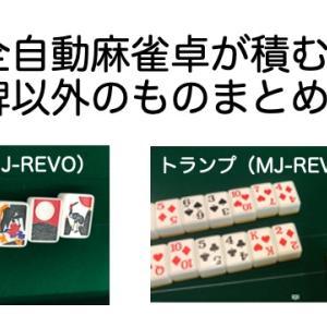 トランプ牌や花札牌など全自動卓が積む麻雀牌以外のものまとめ