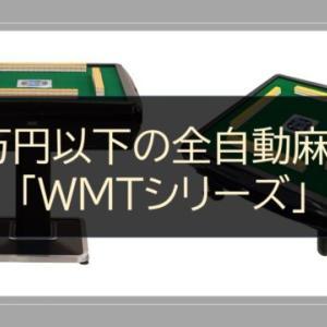 WMTの全自動麻雀卓P28、P33がAmazonで復活!7万円代の最安中国卓をレビュー