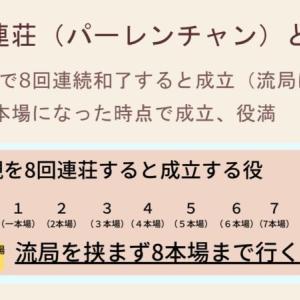 八連荘(パーレンチャン)とは?連続8回アガリのローカル役満を解説します。