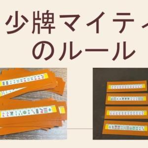 【特殊麻雀】少牌マイティのルールとおすすめの練習法まとめ。イーシャンテン牌で形を覚えよう