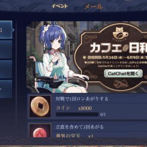 5/26~雀魂の新イベント「カフェ日和」とは?段位戦いでミッションクリアするだけ?