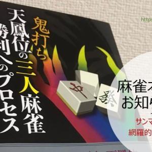 【お知らせ本3】サンマの上級者向け戦術本レビュー!押し引きが網羅的にわかる良書