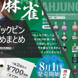 麻雀PICPIN(ピックピン)のおすすめまとめ!牌の日【8/1】に楽天で購入せよ!
