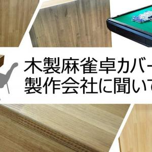 全自動麻雀卓を普段使いテーブルに変える木製カバーについて聞いてきた