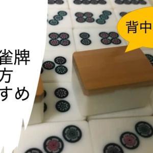 竹製の麻雀牌ってどうなの?値段や買える場所のおすすめ(中古)、メンテのコツを解説します