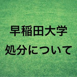 早稲田大学が不祥事で選手を謹慎処分【ソフトテニス】
