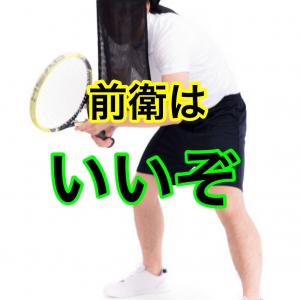 前衛というポジションの魅力【ソフトテニス】