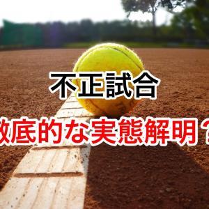 不正試合についての特別調査委員会が発足【ソフトテニス】