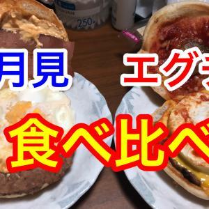 【違い】月見バーガーとエグチを食べ比べた結果