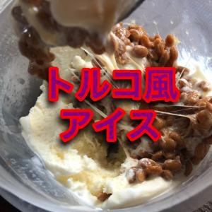 トルコ風アイスの作り方!【納豆とバニラアイス】