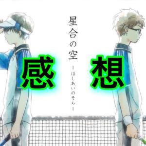 星合の空をソフトテニス大好き人間が見た感想【ネタバレ】