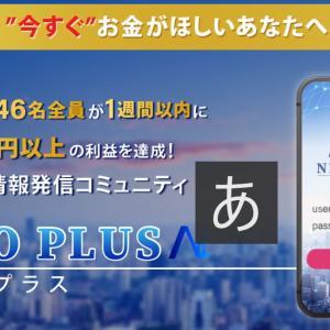 澤村大地のNEO PLUS(ネオプラス)はクソコインである可能性大