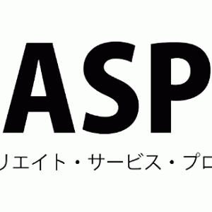 アフィリエイトで利用するASPとは『仲介サービス』です