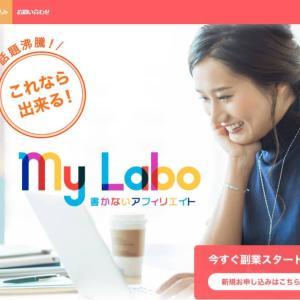 【無価値】書かないアフィリエイトのMy Labo(マイラボ)は