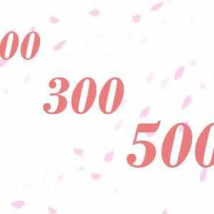 【調査】ブログ200・300・500記事を達成した時の変化【アクセス・収入・期間をグラフ化】