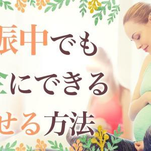 妊婦さんでも安心なダイエット法11選。妊娠中の体重管理で安産に!