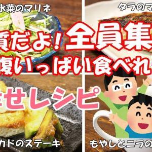 【低糖質レシピ】ダイエット糖尿食にもオススメ♪#192