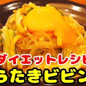 ダイエット 食事 にオススメ!しらたきビビン麺の作り方