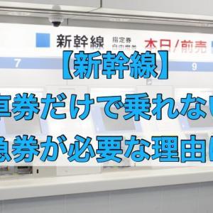 新幹線は乗車券のみで乗れないの?特急券が必要な理由は?