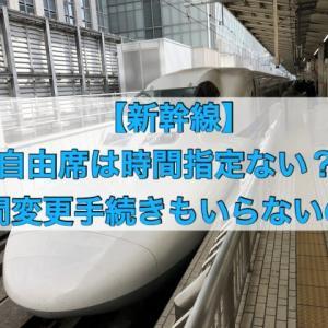 新幹線の自由席は時間関係ない?好きな時間に乗っていいの?