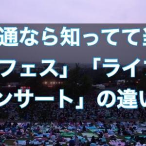 「フェス」 「ライブ」 「コンサート」の違いは?【音楽通なら知ってて当然?】