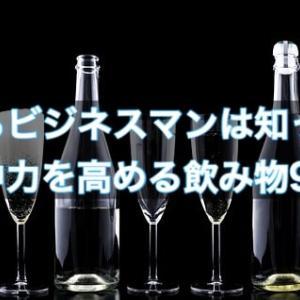 集中力を高める飲み物9品目!【できるビジネスマンはすでに飲んでいる】