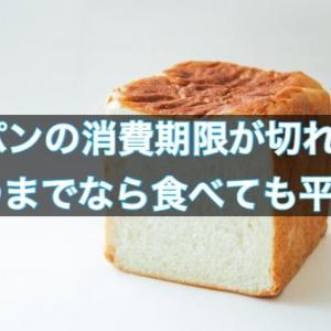 食パンの消費期限が切れた!いつまでなら食べても平気?