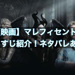 【ネタバレあり】「マレフィセント2」あらすじ・見どころを大紹介!