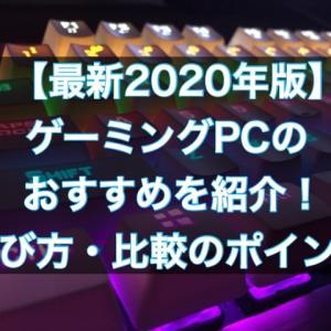 【2020年最新】ゲーミングPCのおすすめを紹介!~選び方から比較のポイントまで~