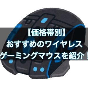 価格帯別・おすすめの無線ゲーミングマウスを紹介!【まだ有線で使ってるの?】