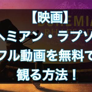 映画「ボヘミアンラプソディ」フル動画を無料で観る方法を紹介!