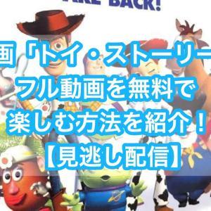 【見逃し配信】映画「トイ・ストーリー2」フル動画を無料で視聴する方法!