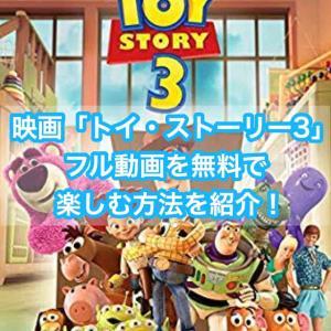 映画「トイ・ストーリー3」フル動画を無料で視聴する方法!