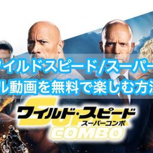 映画「ワイルドスピード/スーパーコンボ」フル動画を無料視聴する方法!