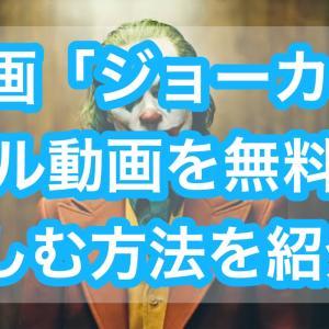 映画「ジョーカー」フル動画を無料視聴する方法!