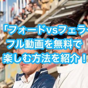 映画「フォードvsフェラーリ」フル動画を無料視聴する方法を紹介!