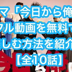 ドラマ「今日から俺は!!」フル動画を無料視聴する方法を紹介!【全10話】