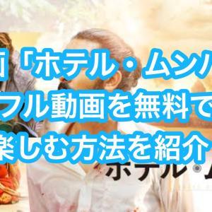 映画「ホテル・ムンバイ」フル動画を無料視聴する方法を紹介!