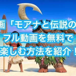 映画「モアナと伝説の海」フル動画を無料視聴する方法を紹介!